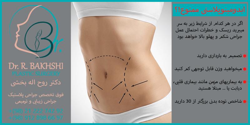 دکتر بخشی خطرات ابدومینوپلاستی جراحی شکم و پهلو